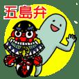 Kankoromochi Taro 2 -Goto dialect-