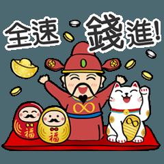 招財萌團˙全速錢進!