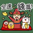 招财萌团˙全速钱进!