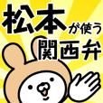 松本が使う関西弁うさぎ