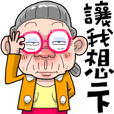 Taiwan Grandmother Like You