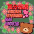可愛小熊熊祝你新年快樂