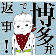 Sticker of Hakata value