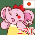 ラッキーガール【エマ 1】 日本語版