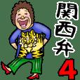 Kansai's mom 4