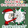 Merry Christmas Animated2/pop-up sticker