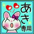 Very convenient! Sticker of [Aki]!