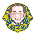 300-C2 District Governor, Kuo's sticker
