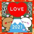 【2021今年も大好き】アモーレ♡くまくま