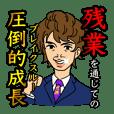 """Company Slave """"Ishiki-Takao"""""""