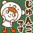 Name Sticker [Junko]