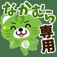 """Sticker for """"Nakamura"""""""