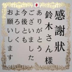 感謝狀日本の姓