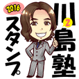 川島塾スタンプ 2016 その2