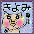 Very convenient! Sticker of [Kiyomi]!