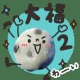 Real Japanese WAGASHI DAIFUKU2
