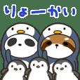 どっちもパンダ!! 第5弾 エフェクト