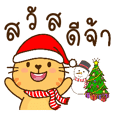Som-Paen Cat : Blessing Xmas n New Year