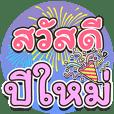 Big sticker New year greeting