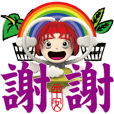 Dream UFO(Rainbow big calligraphy)
