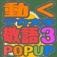 動くデカ文字敬語3 POPUPスタンプ