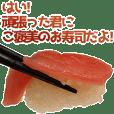 やさしいお寿司