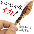 Firefly squid(dried fish)