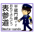 Tokyo Hanzomon Line Station staff