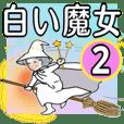 白い魔女 No2