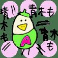 【青木】アオキさんの日常会話スタンプ