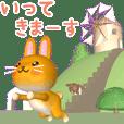 風車村のうさぎ【動く3D】