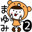 お名前スタンプ【まゆみ】Vol.2