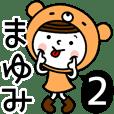 Name Sticker [Mayumi] Vol.2