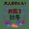 Popup!大人かわいいお花3 デカ文字 秋冬