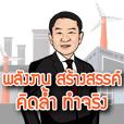 Gunkul: Smart Energy in Action