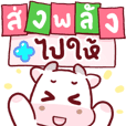 N9: Cow Happy Year 2564