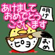 まるピヨ【あいさつ編】