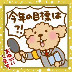 Putaro the Poodle Winter & New Year