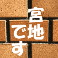 Miyaji's sticker