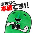 マメゾフ【撮影現場AD編】