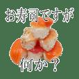 お寿司ですが何か?