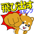 Mameshiba popping sticker