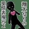 翔太さんの為の名前スタンプ【2】