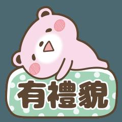 呆萌粉紅熊【有禮貌】