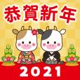 2021牛年賀新年/冬春款