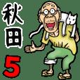 Grandfather of Akita 5