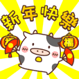 HAPPY LUNAR NEW YEAR with PopUp BABY COW