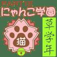 にゃんこ学園(PART12)