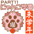 にゃんこ学園(PART11)