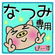 ちょ~便利![なつみ]のスタンプ!